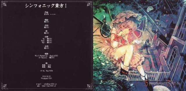 [Touhou] 5150 - シンフォニック東方Ⅰ [Reitaisai 9] - (例大祭9)(同人音楽)[5150] シンフォニック東方Ⅰ (tta+cue)