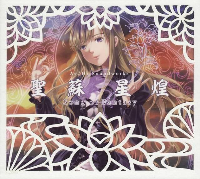 [Touhou] As/Hi Soundworks - 聖蘇星煌 〜Song of Fantasy〜 [Reitaisai 9] - (例大祭9)(同人音楽)[As/Hi Soundworks] 聖蘇星煌 ~Song of Fantasy~ (tta+cue)