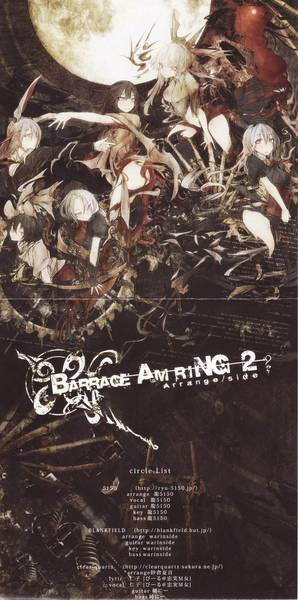 [Touhou] Barrage Am Ring - Barrage Am Ring 2 Arrange/Side [Reitaisai 9] - (例大祭9)(同人音楽)[Barrage Am Ring] Barrage Am Ring 2 Arrange/Side (tta+cue)