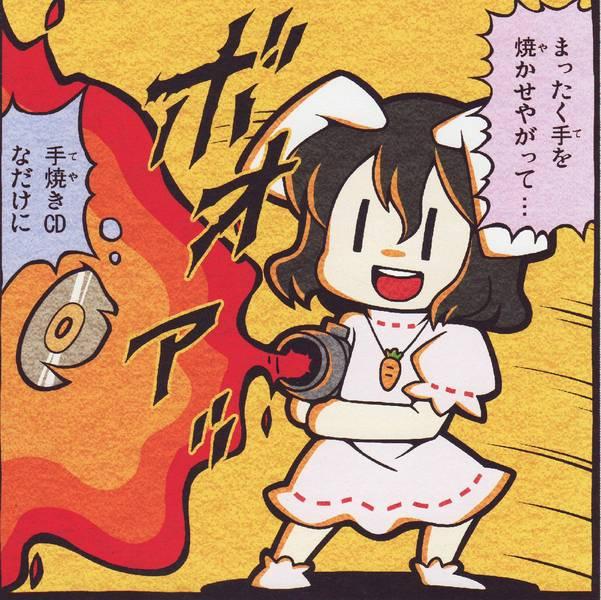 [Touhou] Croak Not Rue - まったく手を焼かせやがって…手焼きCDなだけに [Reitaisai 9] - (例大祭9)(同人音楽)[Croak Not Rue] まったく手を焼かせやがって…手焼きCDなだけに (tta+cue)