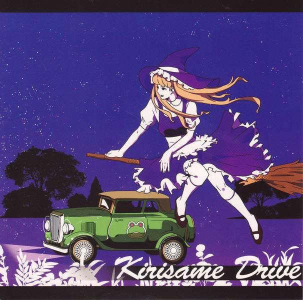 [Touhou] DDBY - Kirisame Drive [Reitaisai 9] - (例大祭9)(同人音楽)[DDBY] Kirisame Drive (tta+cue)