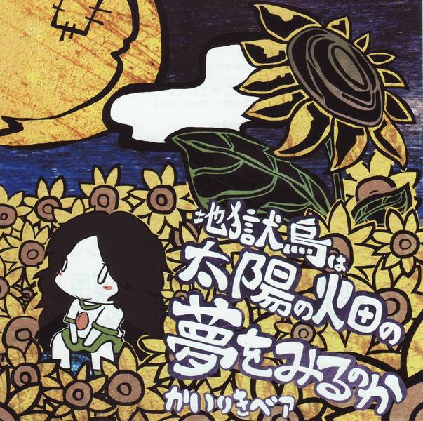 [Touhou] かいりきベア - 地獄烏は太陽の畑の夢をみるのか [Reitaisai 9] - (例大祭9)(同人音楽)[かいりきベア] 地獄烏は太陽の畑の夢をみるのか (tta+cue)