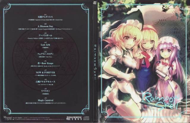 [Touhou] はちみつれもん - Rainbow Spell [Reitaisai 9] - (例大祭9)(同人音楽)[はちみつれもん] Rainbow Spell (tta+cue)
