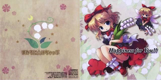 [Touhou] まかろに☆けちゃっぷ - Happiness for You!! [Reitaisai 9] - (例大祭9)(同人音楽)[まかろに☆けちゃっぷ] Happiness for You!! (tta+cue)