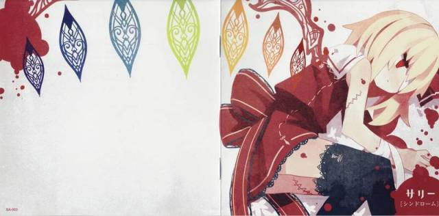 [Touhou] サリー - シンドローム [Reitaisai 9] - (例大祭9)(同人音楽)[サリー] シンドローム (tta+cue)