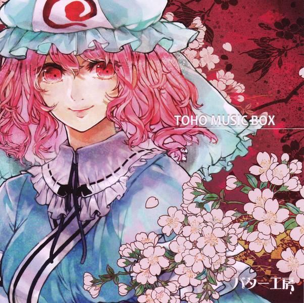 [Touhou] バター工房 - TOHO MUSIC BOX [Reitaisai 9] - (例大祭9)(同人音楽)[バター工房] TOHO MUSIC BOX (tta+cue)