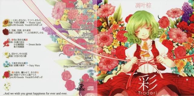[Touhou] 凋叶棕 - 彩 [Reitaisai 9] - (例大祭9)(同人音楽)[凋叶棕] 彩 (tta+cue)