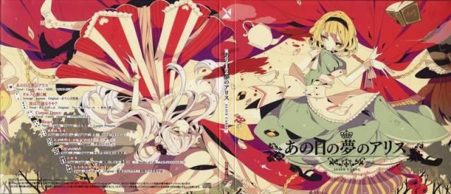 [Touhou] 森羅万象 - あの日の夢のアリス [Reitaisai 9] - (例大祭9)(同人音楽)[森羅万象] あの日の夢のアリス (tta+cue)
