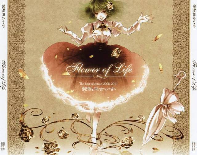 "[Touhou] 発熱巫女〜ず - ""Flower of Life"" The best selection 2008-2011 [Reitaisai 9] - (例大祭9)(同人音楽)[発熱巫女~ず] ""Flower of Life"" The best selection 2008-2011 (tta+cue)"