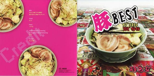 [Touhou] 豚乙女 - 豚BEST アブラカラメコンピマシマシ [Reitaisai 9] - (例大祭9)(同人音楽)[豚乙女] 豚BEST アブラカラメコンピマシマシ (tta+cue)