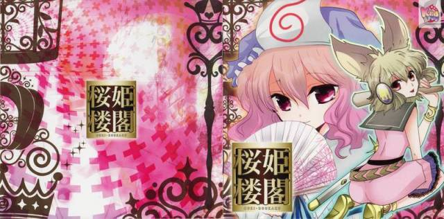 [Touhou] Kraster - 桜姫楼閣 [Reitaisai 9] - (例大祭9)(同人音楽)[Kraster] 桜姫楼閣 (tta+cue)