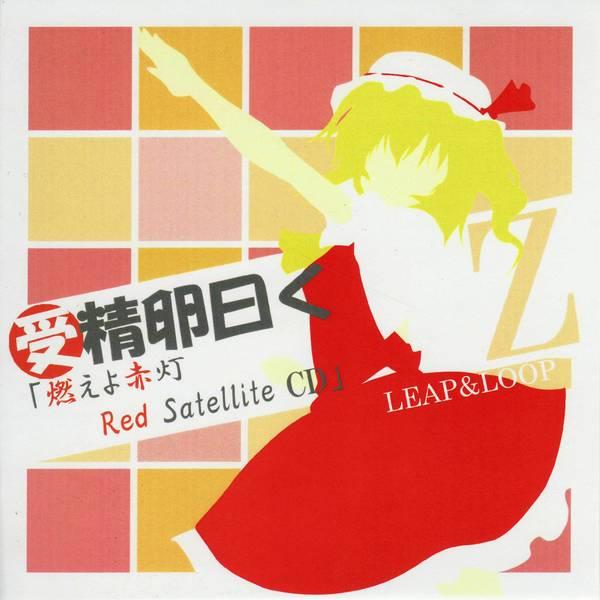 [Touhou] LEAP&LOOP - 受精卵曰く「燃えよ赤灯 Red Satellite CD」Z [Reitaisai 9] - (例大祭9)(同人音楽)[LEAP&LOOP] 受精卵曰く「燃えよ赤灯 Red Satellite CD」Z (tta+cue)