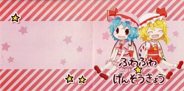 [Touhou] Lunatic Locus - ふわふわげんそうきょう [Reitaisai 9] - (例大祭9)(同人音楽)[Lunatic Locus] ふわふわげんそうきょう (tta+cue)
