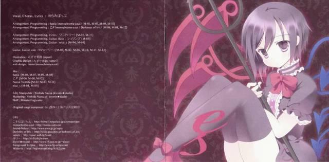 [Touhou] monochrome-coat - es [Reitaisai 9] - (例大祭9)(同人音楽)[monochrome-coat] es (tta+cue)