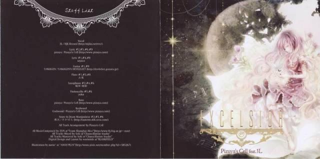 [Touhou] Pizuya's Cell - Excelsior [Reitaisai 9] - (例大祭9)(同人音楽)[Pizuya's Cell] Excelsior (tta+cue)