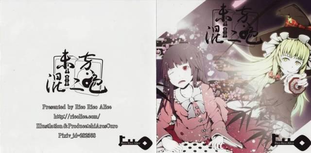 [Touhou] Rico Rico Alice - 東方混ニ色 [Reitaisai 9] - (例大祭9)(同人音楽)[Rico Rico Alice] 東方混ニ色 (tta+cue)
