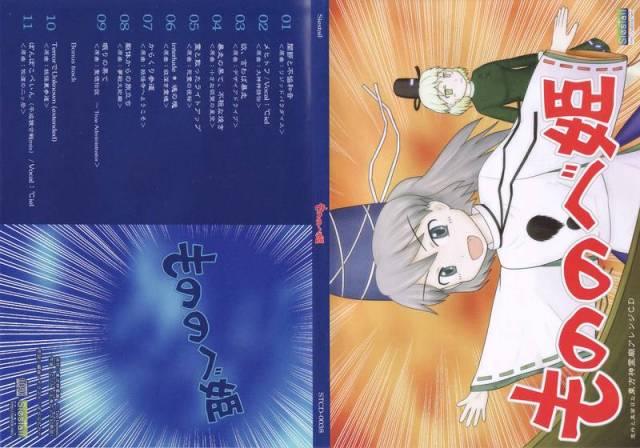 [Touhou] Siestail - もののべ姫 [Reitaisai 9] - (例大祭9)(同人音楽)[Siestail] もののべ姫 (tta+cue)