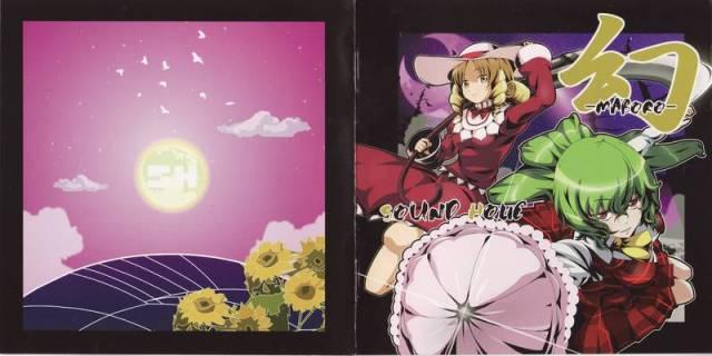 [Touhou] SOUND HOLIC - 幻 -MABORO- [Reitaisai 9] - (例大祭9)(同人音楽)[SOUND HOLIC] 幻 -MABORO- (tta+cue)