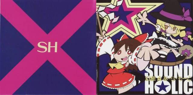[Touhou] SOUND HOLIC - 幻想★あ・ら・もーど [Reitaisai 9] - (例大祭9)(同人音楽)[SOUND HOLIC] 幻想★あ・ら・もーど (tta+cue)