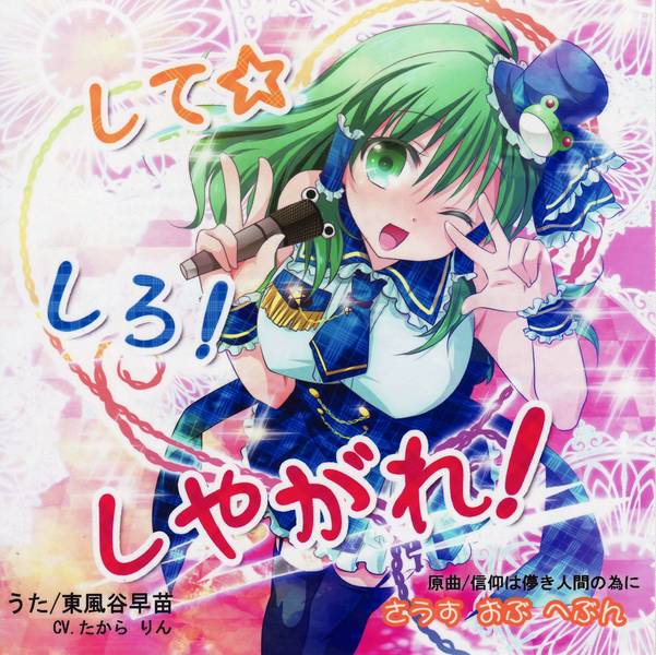 [Touhou] SOUTH OF HEAVEN - して☆しろ!しやがれ! [Reitaisai 9] - (例大祭9)(同人音楽)[SOUTH OF HEAVEN] して☆しろ!しやがれ! (tta+cue)