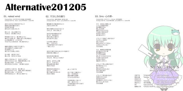 [Touhou] SYNC. ART'S - Alternative201205 [Reitaisai 9] - (例大祭9)(同人音楽)[SYNC.ART'S] Alternative201205 (tta+cue)
