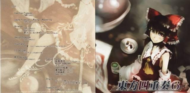 [Touhou] TAMUSIC - 東方四重奏6 [Reitaisai 9] - (例大祭9)(同人音楽)[TAMUSIC] 東方四重奏6 (tta+cue)