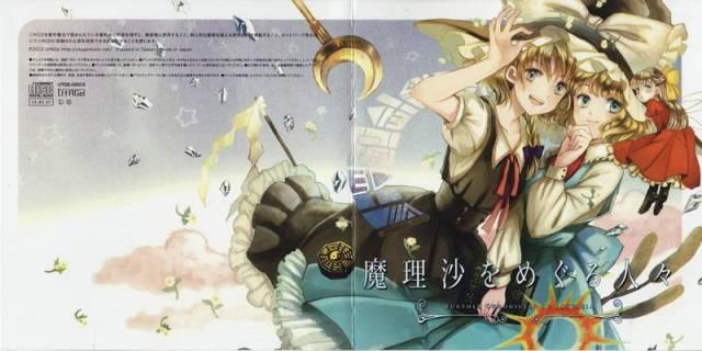 [Touhou] UtAGe - 魔理沙をめぐる人々 Farther Chronicles of Fantasia [Reitaisai 9] - (例大祭9)(同人音楽)[UtAGe] 魔理沙をめぐる人々 Farther Chronicles of Fantasia (tta+cue)