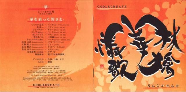 [Doujin] COOL&CREATE - 林檎華憐歌 [C82] - (C82)(同人音楽)[COOL&CREATE] 林檎華憐歌 (tta+cue)
