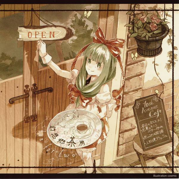 [Touhou] 10th Avenue Cafe - 幻想郷茶房 〜tea for two〜 [C82] - (C82)(同人音楽)(東方)[10th Avenue Cafe] 幻想郷茶房 ~tea for two~ (tta+cue)