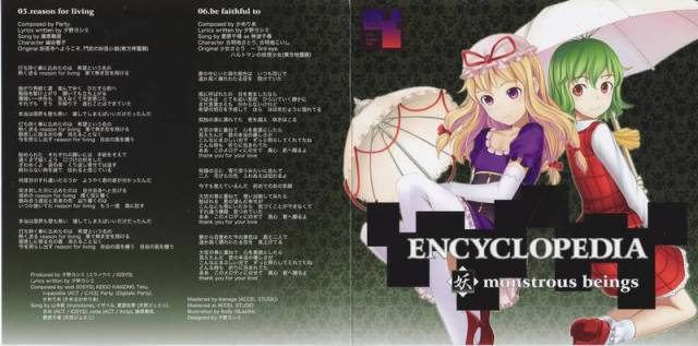 [Touhou] ユウノウミ - ENCYCLOPEDIA <妖> monstrous beings [C82] - (C82)(同人音楽)(東方)[ユウノウミ] ENCYCLOPEDIA <妖> monstrous beings (tta+cue)