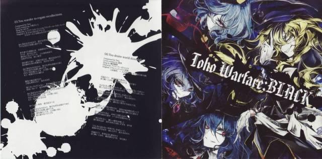 [Touhou] ユウノウミ - Toho Warfare:BLACK [C82] - (C82)(同人音楽)(東方)[ユウノウミ] Toho Warfare:BLACK (tta+cue)