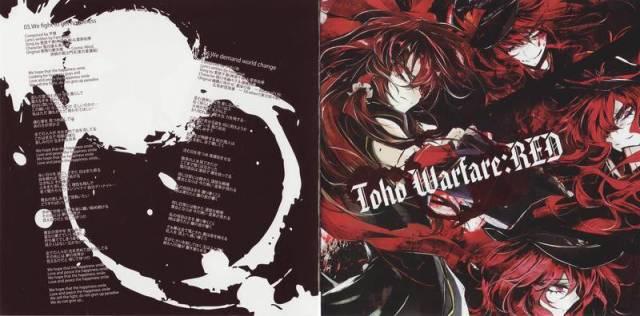 [Touhou] 天然ジェミニ - Toho Warfare:RED [C82] - (C82)(同人音楽)(東方)[天然ジェミニ] Toho Warfare:RED (tta+cue)