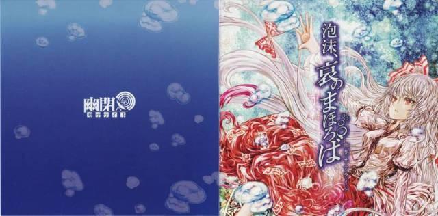 [Touhou] 幽閉サテライト - 泡沫、哀のまほろば [C82] - (C82)(同人音楽)(東方)[幽閉サテライト] 泡沫、哀のまほろば (tta+cue)