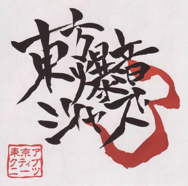 [Touhou] 東京アクティブNEETs - 東方爆音ジャズ3 [C82] - (C82)(同人音楽)(東方)[東京アクティブNEETs] 東方爆音ジャズ3 (tta+cue)