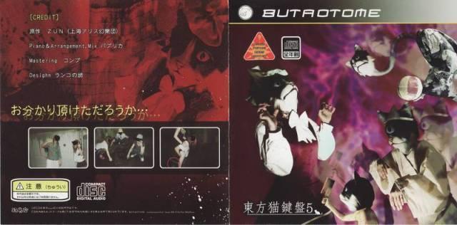 [Touhou] 豚乙女 - 東方猫鍵盤5 [C82] - (C82)(同人音楽)(東方)[豚乙女] 東方猫鍵盤5 (tta+cue)