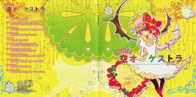 [Touhou] 魂音泉 - 魂音泉 空オーケストラ 〜たまオケ〜 [C82] - (C82)(同人音楽)(東方)[魂音泉] 魂音泉 空オーケストラ ~たまオケ~ (tta+cue)