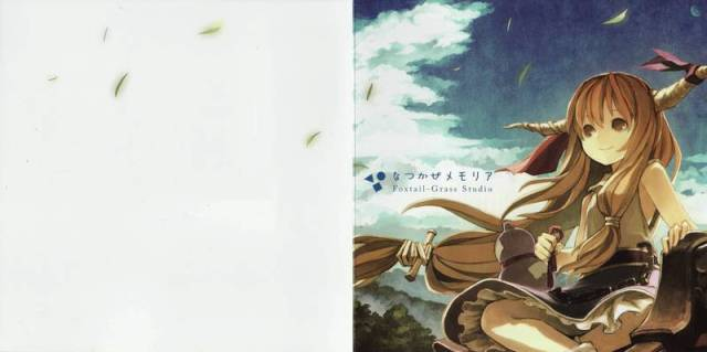 [Touhou] Foxtail-Grass Studio - なつかぜメモリア [C82] - (C82)(同人音楽)(東方)[Foxtail-Grass Studio] なつかぜメモリア (tta+cue)