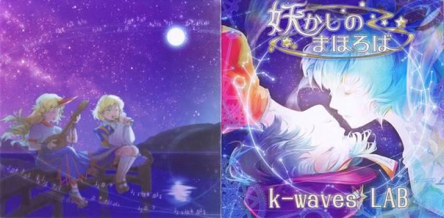 [Touhou] k-waves LAB - 妖かしのまほろば [C82] - (C82)(同人音楽)(東方)[k-waves LAB] 妖かしのまほろば (tta+cue)