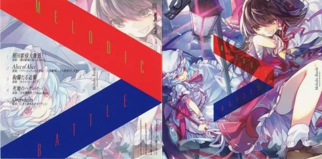 [Touhou] Melodic Taste - Melodic Battle [C82] - (C82)(同人音楽)(東方)[Melodic Taste] Melodic Battle (tta+cue)