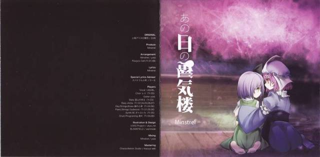 [Touhou] Minstrel - あの日の蜃気楼 [C82] - (C82)(同人音楽)(東方)[Minstrel] あの日の蜃気楼 (tta+cue)