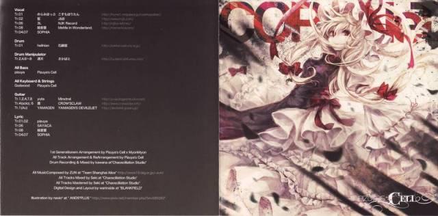 [Touhou] Pizuya's Cell - CORONeT [C82] - (C82)(同人音楽)(東方)[Pizuya's Cell] CORONeT (tta+cue)