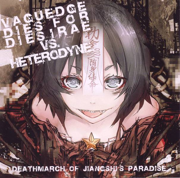[Touhou] VAGUEDGE DIES FOR DIES IRAE VS. Heterodyne. - DEATHMARCH OF JIANGSHI'S PARADISE [C82] - (C82)(同人音楽)(東方)[VAGUEDGE DIES FOR DIES IRAE VS. Heterodyne.] DEATHMARCH OF JIANGSHI'S PARADISE (tta+cue)