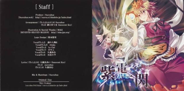 [Touhou] White Elephant - 紫電一閃 [C82] - (C82)(同人音楽)(東方)[White Elephant] 紫電一閃 (tta+cue)