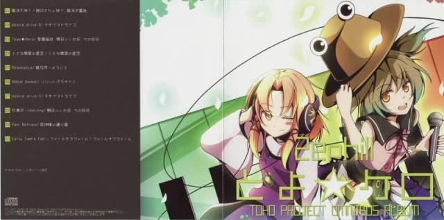 [Touhou] Zephill - とよ☆ケロ [C82] - (C82)(同人音楽)(東方)[Zephill] とよ☆ケロ (tta+cue)