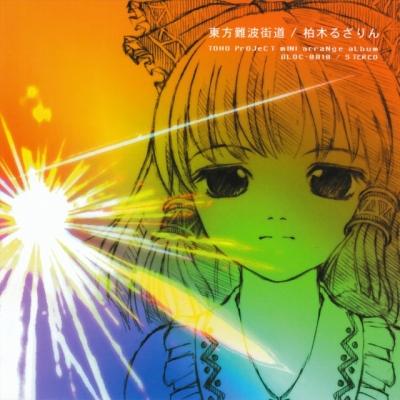 [Touhou] 電開製作所 - Loser Kashiwagi Touhou Chronicle 2007-2010 [Reitaisai 9] - 東方難波街道 (remastering ver.) (DLOC-0010) - (例大祭9)(同人音楽)[電開製作所] Loser Kashiwagi Touhou Chronicle 2007-2010 (bin+cue)