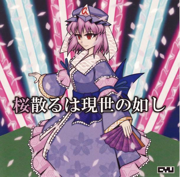[Touhou] カップ焼きうどん - 桜散るは現世の如し [Reitaisai 9] - (例大祭9)(同人音楽)[カップ焼きうどん] 桜散るは現世の如し (tta+cue)