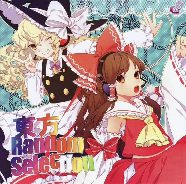 [Touhou] 天然ジェミニ - 東方Random Selection [Reitaisai 9] - (例大祭9)(同人音楽)[天然ジェミニ] 東方Random Selection (tta+cue)