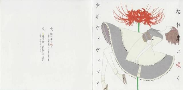 [Touhou] 少年ヴィヴィッド - 枯れ岸に咲く [Reitaisai 9] - (例大祭9)(同人音楽)[少年ヴィヴィッド] 枯れ岸に咲く (tta+cue)