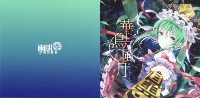 [Touhou] 幽閉サテライト - 華鳥風月 [Reitaisai 9] - (例大祭9)(同人音楽)[幽閉サテライト] 華鳥風月 (tta+cue)