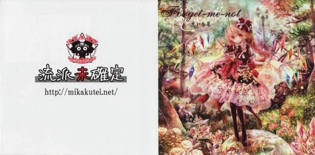 [Touhou] 流派未確定 - Forget-me-not -忘れな草- [Reitaisai 9] - (例大祭9)(同人音楽)[流派未確定] Forget-me-not -忘れな草- (tta+cue)